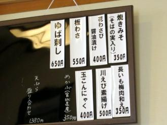 13-7-14 品黒板