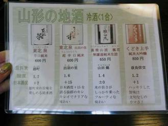 13-7-14 品酒