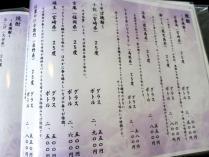 13-7-15 品焼酎