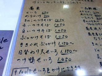 13-7-16 品蕎麦