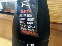 13-7-17 酒ラベル※