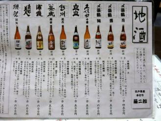 13-7-23 品酒