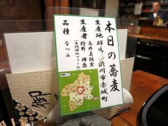 13-7-24 蕎麦産地