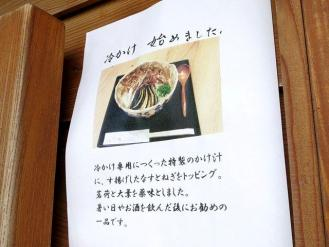 13-7-25 品ひやかけ