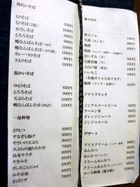 13-7-30 品