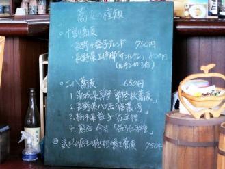 13-8-1 品蕎麦の種類
