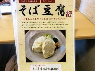 13-8-11 品豆腐
