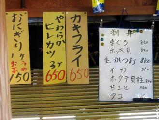 13-8-13 品カキフライ
