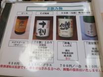 13-8-25 品酒