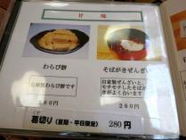 13-8-25 品甘味