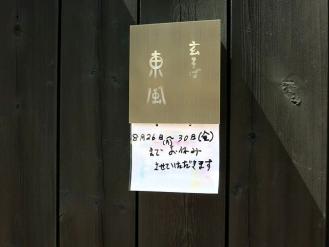 13-8-27 東風