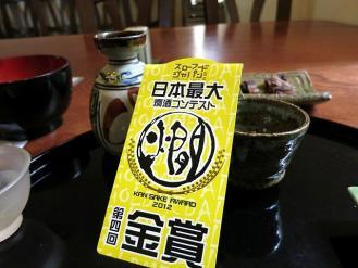 13-8-30 酒金賞