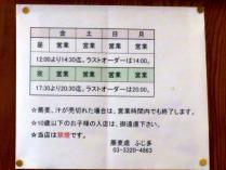 13-8-30 品営業