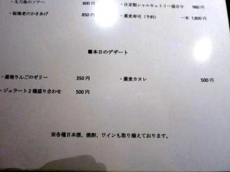 13-9-2 品甘味