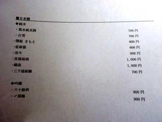 13-9-2 品酒