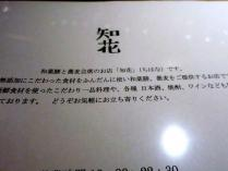 13-9-2 品知花
