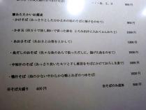 13-9-2 品蕎麦温