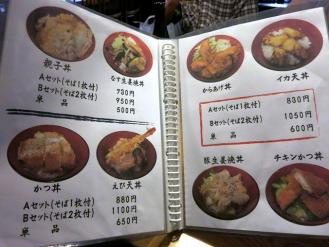 13-9-7-2 品ランチ丼