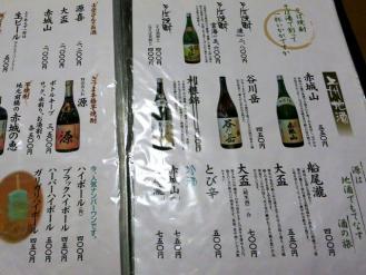 13-9-7-2 品酒