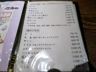 13-9-9 品そば