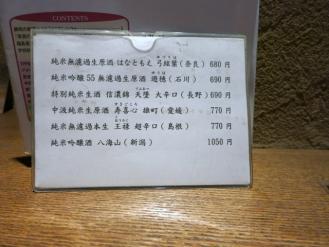 13-9-9 品酒