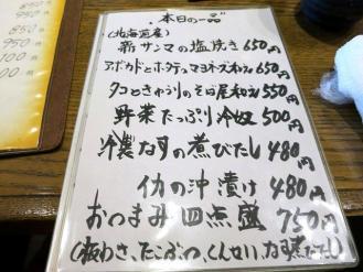 13-9-13 品本日