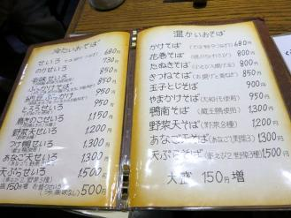 13-9-13 品そば