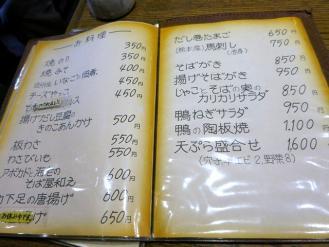 13-9-13 品料理