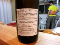 13-9-24夜 酒6ラベル