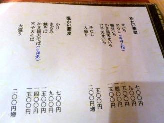 13-9-26 品そば