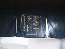 13-9-29 暖簾