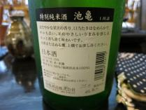 13-10-5 酒瓶裏