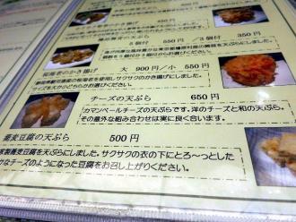 13-10-10 品チーズ
