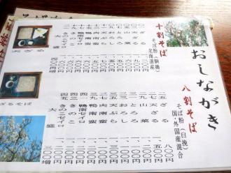 13-10-14 品そば