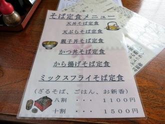 13-10-14 品定食
