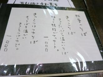 13-10-15 品蕎麦季節