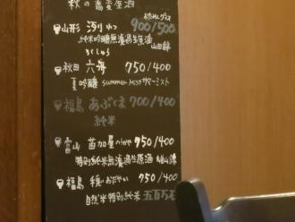 13-10-15 品黒板酒
