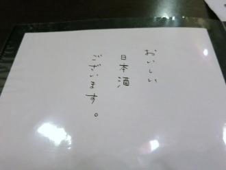 13-10-15 品美味しい酒