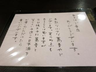 13-10-15 品表紙2