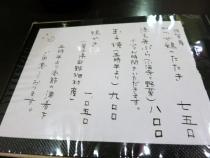 13-10-15 品つまみ1