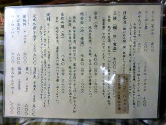 13-10-17 品酒