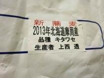 13-10-18 蕎麦ましゅう