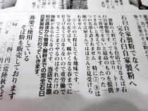 13-10-20 新聞あぷ