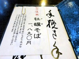 13-10-23 品牡蠣