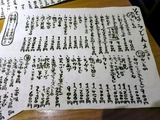 13-10-24 品そば