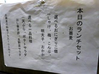 13-10-29 品ランチ本日