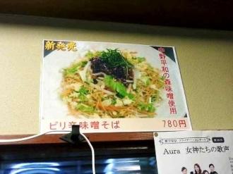 13-10-30 品味噌