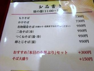 13-10-31 品そば