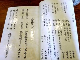 13-11-3 品蕎麦