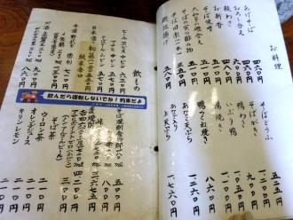 13-11-3 品料理